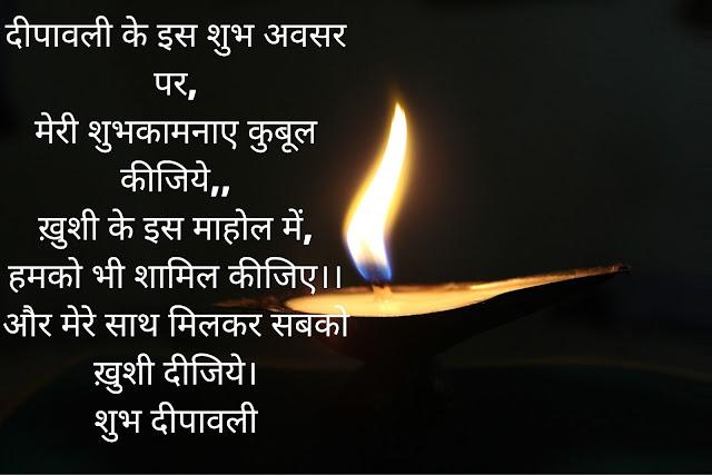 Happy Diwali Wish Hindi